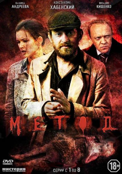 Метод. Серии 1-8 (DVD)Главный герой сериала Метод – Родион Меглин – загадочная и неординарная личность, следователь высочайшего уровня, который раскрывает самые сложные убийства. Он привык работать в одиночку, не раскрывая секреты своего метода.<br>