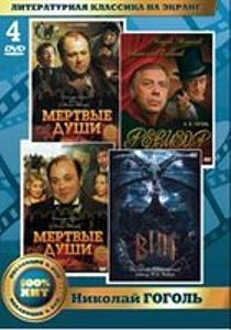 Литературная классика на экране: Николай Гоголь (4 DVD)