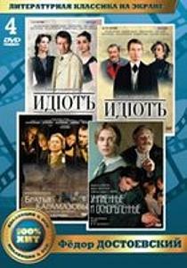 Литературная классика на экране. Фёдор Достоевский (4DVD)