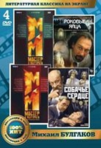 Литературная классика на экране: Михаил Булгаков (4 DVD) литературная москва 100 лет назад