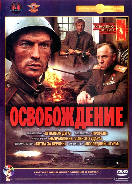 Освобождение (5 DVD)Освобождение – историческая хроника в пяти фильмах о событиях Великой Отечественной войны, где наряду с подлинными историческими лицами действуют вымышленные герои...<br>