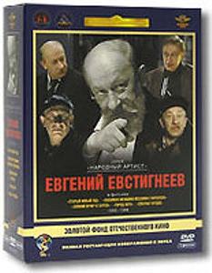 Золотой фонд отечественного кино. Евгений Евстигнеев. Том 2 (5 DVD) блокада 2 dvd