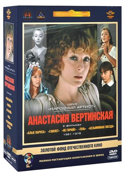 Золотой фонд отечественного кино. Анастасия Вертинская (5 DVD)
