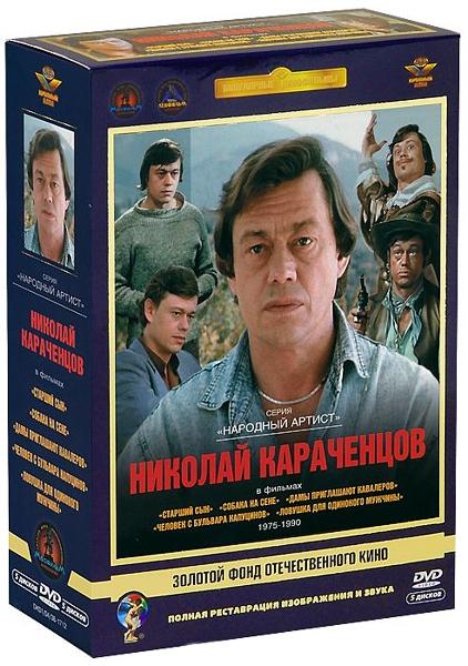 Золотой фонд отечественного кино. Николай Караченцов (5DVD)