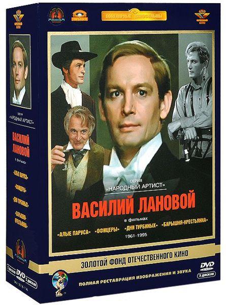 Золотой фонд отечественного кино. Василий Лановой (5DVD)