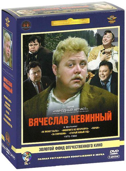 Золотой фонд отечественного кино. Вячеслав Невинный (5DVD) от 1С Интерес