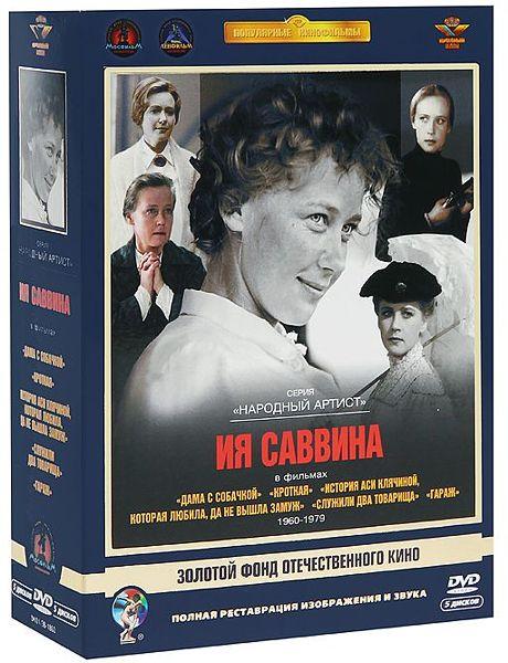 Золотой фонд отечественного кино. Ия Саввина (5 DVD)