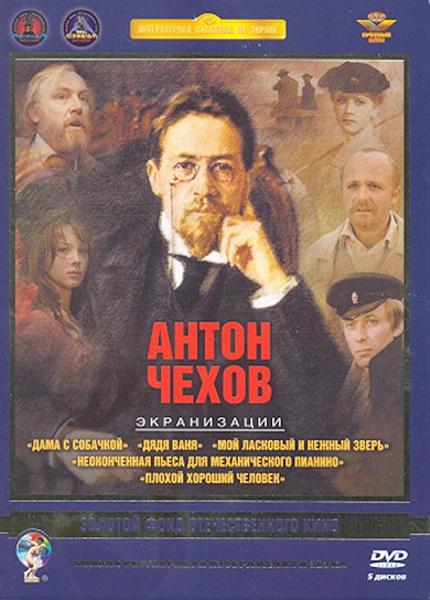 Золотой фонд отечественного кино. Антон Чехов (5 DVD)