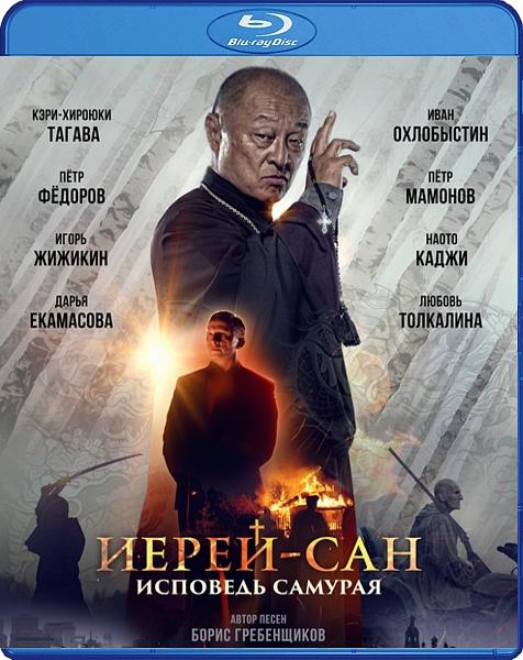 Иерей-сан. Исповедь самурая (Blu-ray) проигрыватель blu ray lg bp450 черный