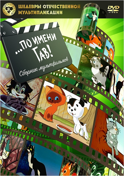 Шедевры отечественной мультипликации ...по имени Гав. Сборник мультфильмов (DVD) видеодиски матрица д шедевры отечественной мультипликации сб м ф часть 3 10dvd