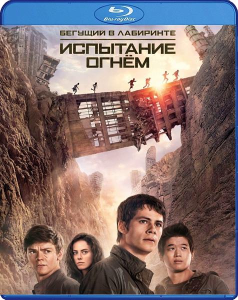 Бегущий в лабиринте: Испытание огнём (Blu-ray) Maze Runner: The Scorch TrialsЛабиринт пройден, но Томасу, Терезе, Минхо и прочим глэйдерам не приходится расслабляться. Таинственное руководство ПОРОКА – секретной организации, устроившей гонки на выживание – назначает героям фильма Бегущий в лабиринте: Испытание огнём новые, смертельно опасные испытания.<br>