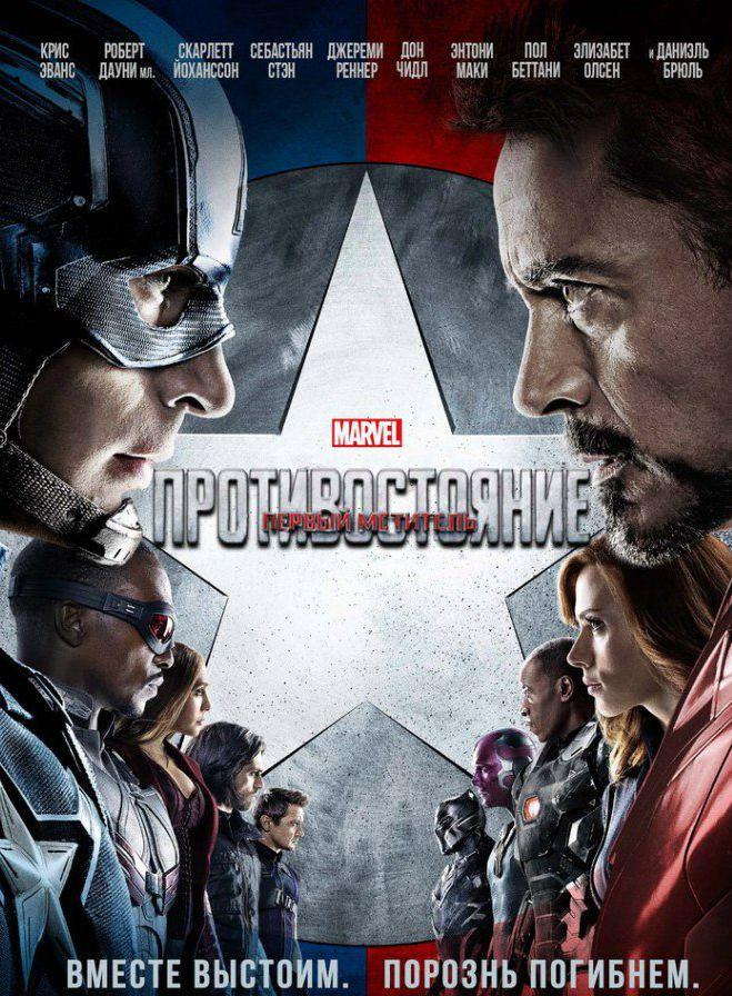 Первый мститель: Противостояние (DVD) познер в в противостояние