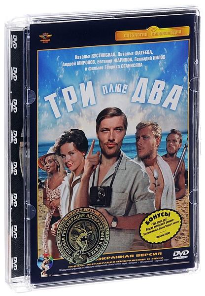 Три плюс два (полная реставрация звука и изображения) (DVD)Забавные приключения легкомысленных героев фильма Три плюс два &amp;ndash; это сегодня как глоток свежего морского воздуха, запах которого многие стали забывать<br>