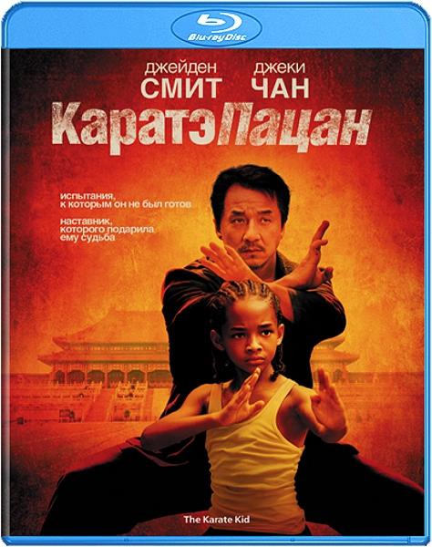Каратэ-пацан (Blu-ray) от 1С Интерес