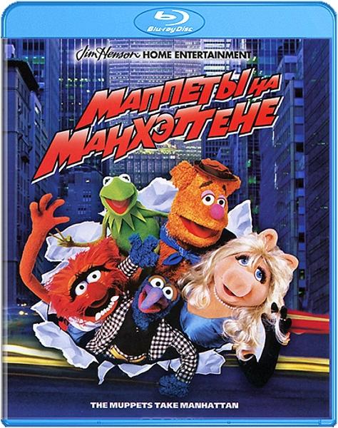 Маппеты на Манхэттене (Blu-ray) от 1С Интерес