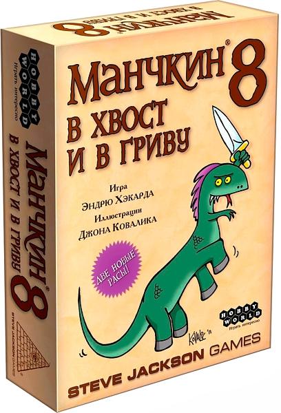 Настольная игра Манчкин 8. В хвост и в ГривуПредставляем вашему вниманию настольную игру Манчкин 8. В хвост и в Гриву, в которой тебе предстоит сразиться с коварными Тусящерами, на штурме переполненного Змеёбуса!<br>