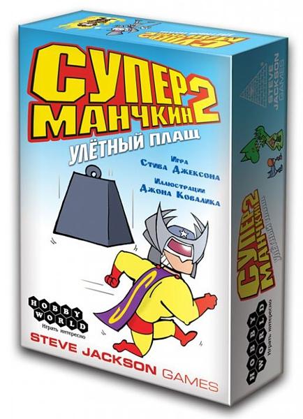 Настольная игра Супер Манчкин 2. Улетный плащВ Супер Манчкин 2 Улетный плащ тебя ждут ароматный Сырный маг, чудовищно мрачная Готзилла, коварный доктор Чхи Манчу и, конечно, целые толпы подонков.<br>