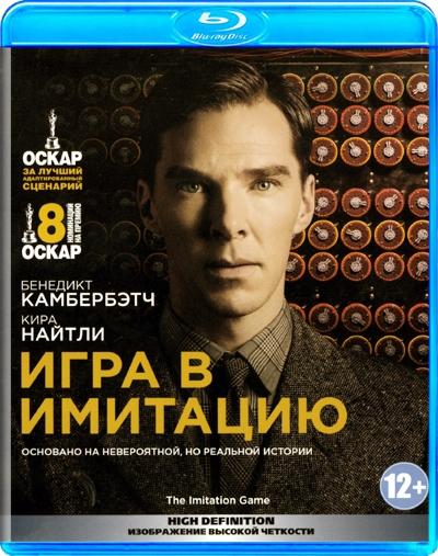 Игра в имитацию (Blu-ray) от 1С Интерес