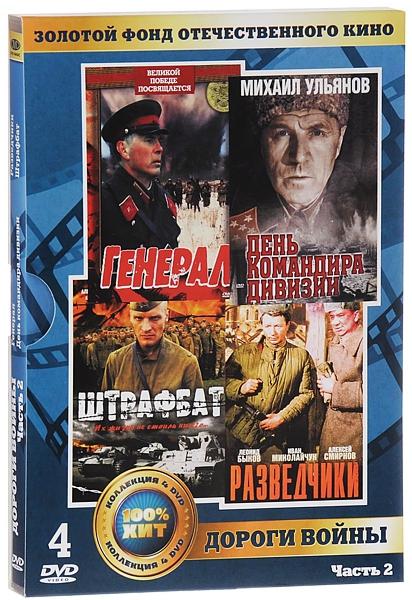 Золотой фонд отечественного кино: Дороги войны. Часть 2 (4 DVD)
