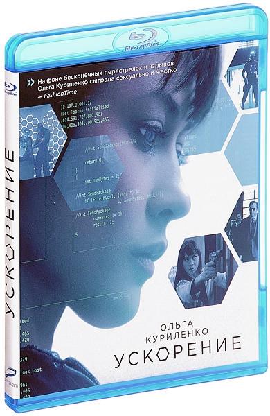 Ускорение (Blu-ray) проигрыватель blu ray lg bp450 черный