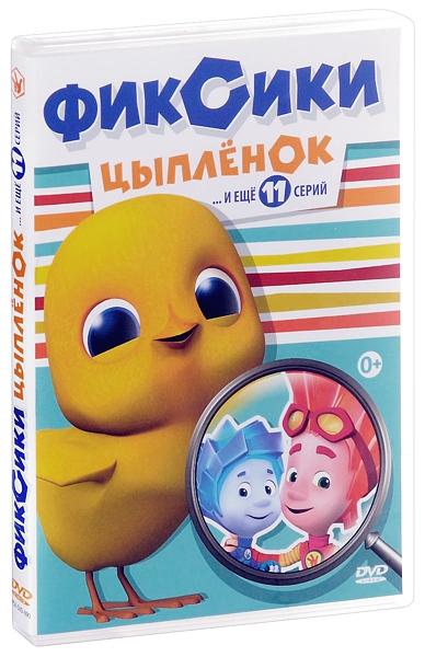 Фиксики: Цыпленок. Часть 3 (региональное издание) (DVD)