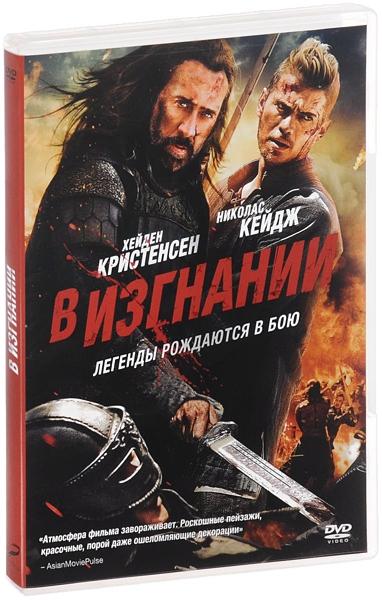 В изгнании (DVD) OutcastДействие фильма В изгнании будет происходить в Китае в десятом веке, и в центре истории – воин, который, чтобы вернуть доверие, вызывается спасти принцессу.<br>