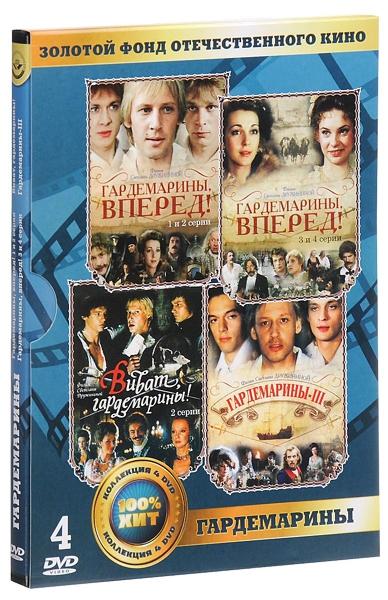Золотой фонд отечественного кино: Гардемарины (4 DVD)