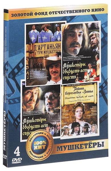 Золотой фонд отечественного кино. Мушкетеры (4 DVD)