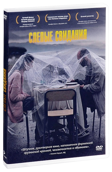 Слепые свидания (DVD)