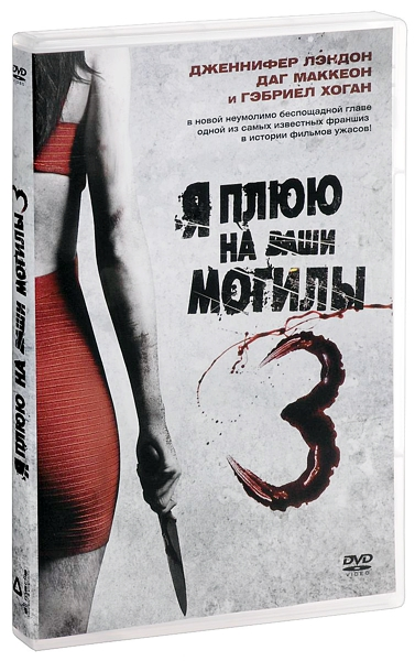 Я плюю на ваши могилы 3 (DVD) I Spit on Your Grave 3