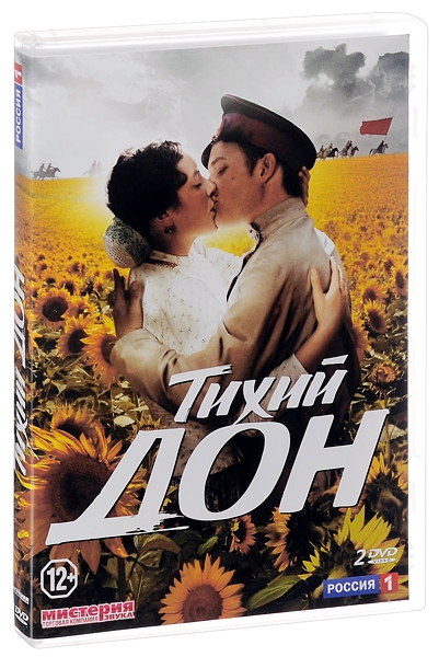 Тихий Дон (2 DVD) блокада 2 dvd