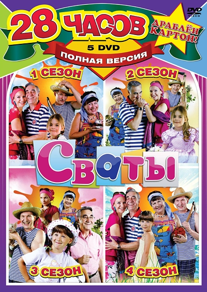Сваты. Сезон 1-4 (5 DVD) великолепный век сезон 1 4 dvd
