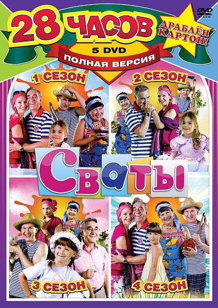 Сваты. Сезон 1-4 (5 DVD)