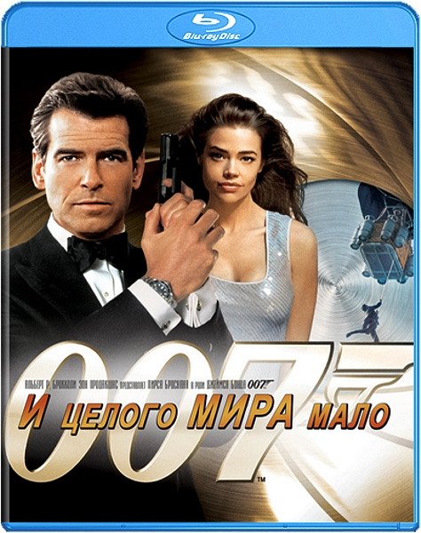 И целого мира мало (Blu-ray) The World Is Not Enough