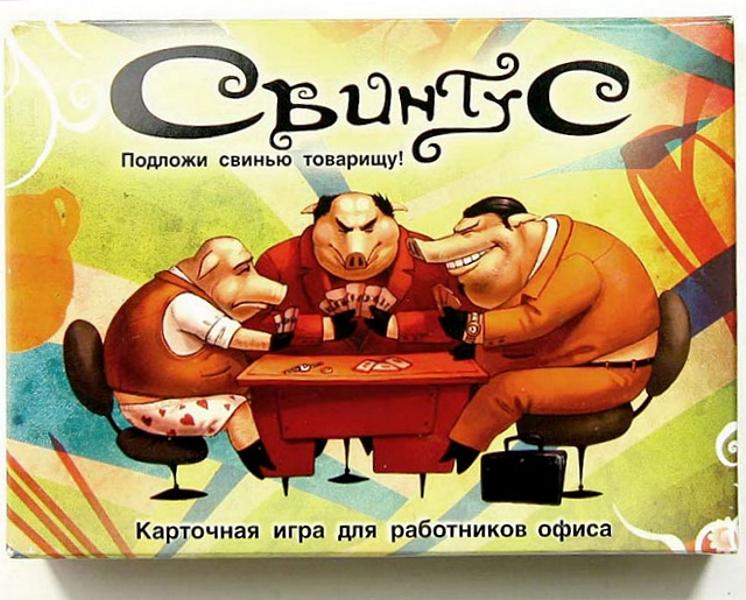 Настольная игра СвинтусСвинтус &amp;ndash; офисная настольная карточная игра под девизом &amp;laquo;подложи свинью товарищу&amp;raquo;, юмористическая версия игры UNO.<br>