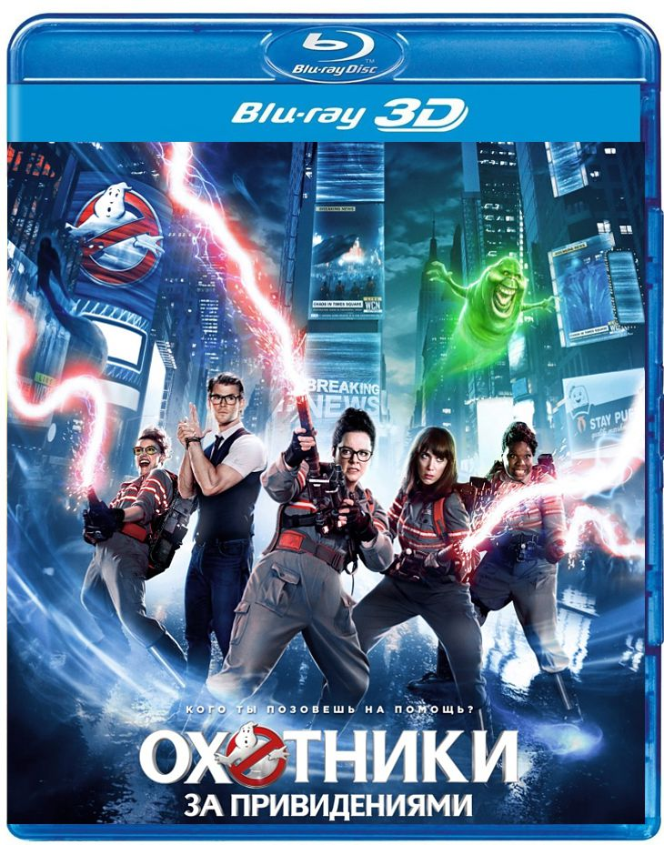 Охотники за привидениями (Blu-ray 3D) blu ray 3d диск медиа жизнь вода основа жизни