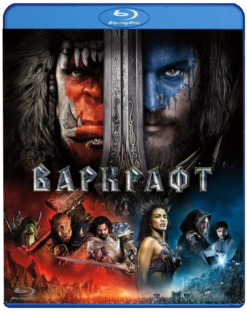 Варкрафт (Blu-ray) зло blu ray