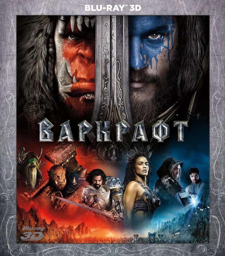 Варкрафт (Blu-ray 3D) зло blu ray