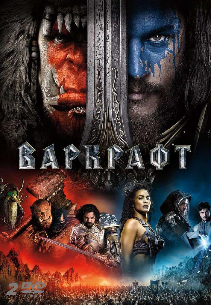 Варкрафт (2 DVD) WarcraftВ фильме Варкрафт веками магия и неприступные стены защищали людей от любых напастей. Но древнее зло, побежденное и забытое тысячелетия назад, пробудилось. В мире семи королевств открылся портал, откуда хлынули полчища орков, обреченных на гибель в своей империи и стремящиеся завоевать новые земли.<br>