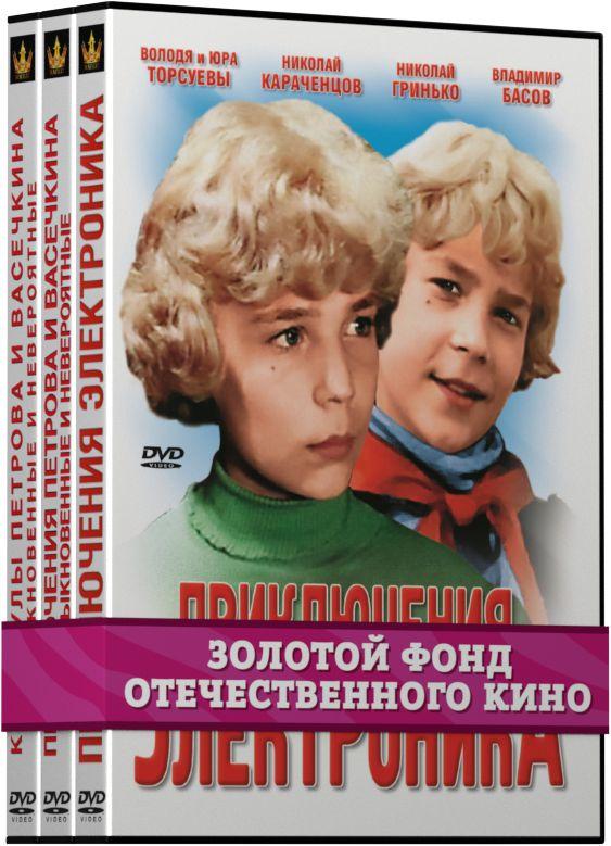 Золотой фонд отечественного кино: Каникулы. Часть 1 (3 DVD)