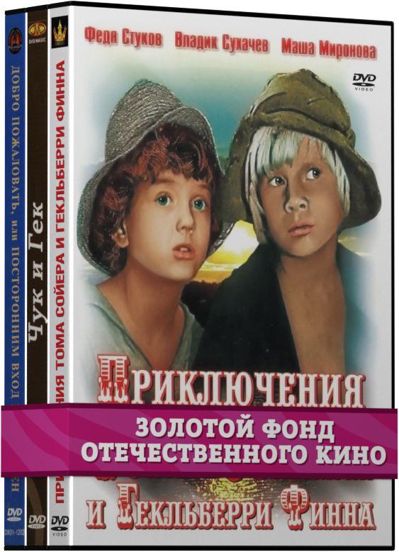 Золотой фонд отечественного кино: Приключения. Часть 1 (3 DVD) madboy dvd диск караоке мульти кино 1