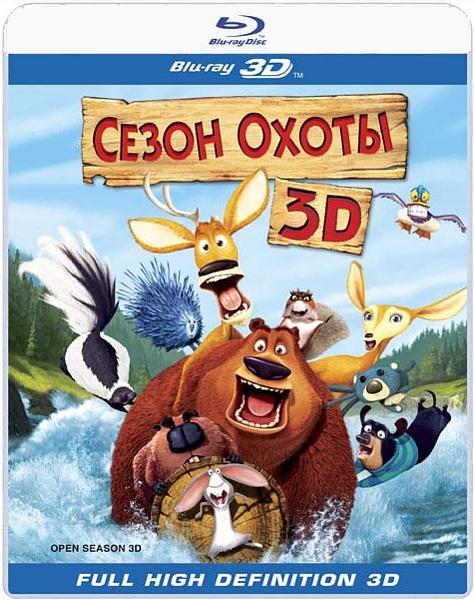 Сезон охоты (Blu-ray 3D) Open Season 3D
