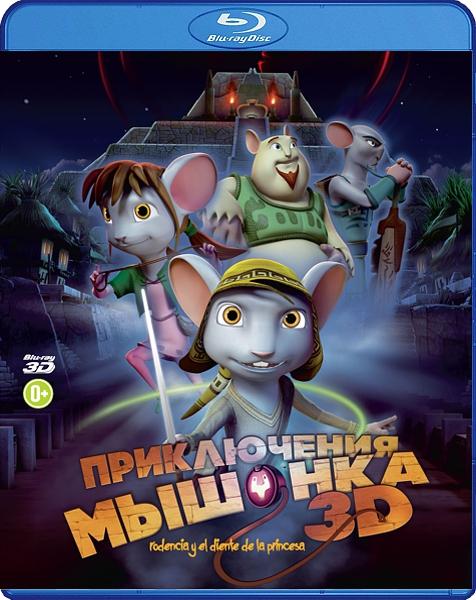 Приключения мышонка (Blu-ray 3D) Rodencia y el Diente de la PrincesaПриключение, которое произойдёт в мультфильме Приключения мышонка, расскажет нам о любви между неуклюжим учеником мага маленьким мышонком Эдамом и красивой и уверенной мышкой Бри<br>