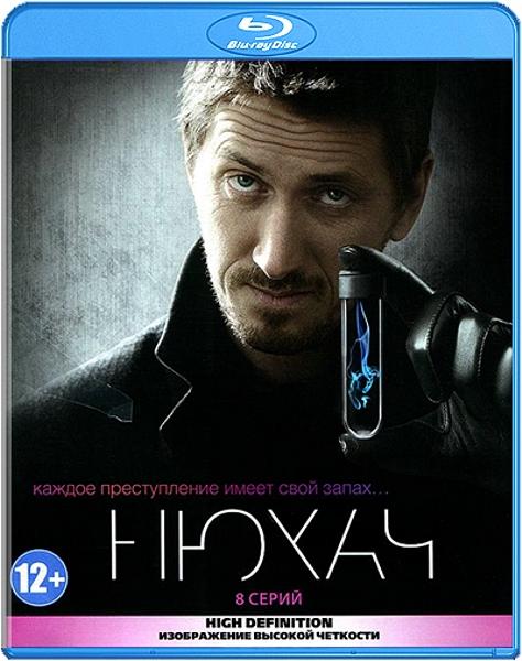 Нюхач (Blu-ray)