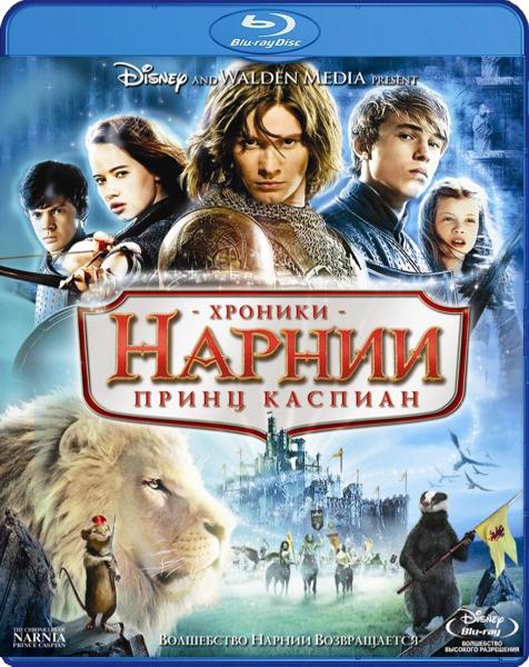 Хроники Нарнии. Принц Каспиан (Blu-ray) The Chronicles of Narnia: Prince CaspianГерои фильма Хроники Нарнии. Принц Каспиан, Люси, Сьюзен, Эдмунд и Питер Пэванси, возвращаются в Нарнию.<br>