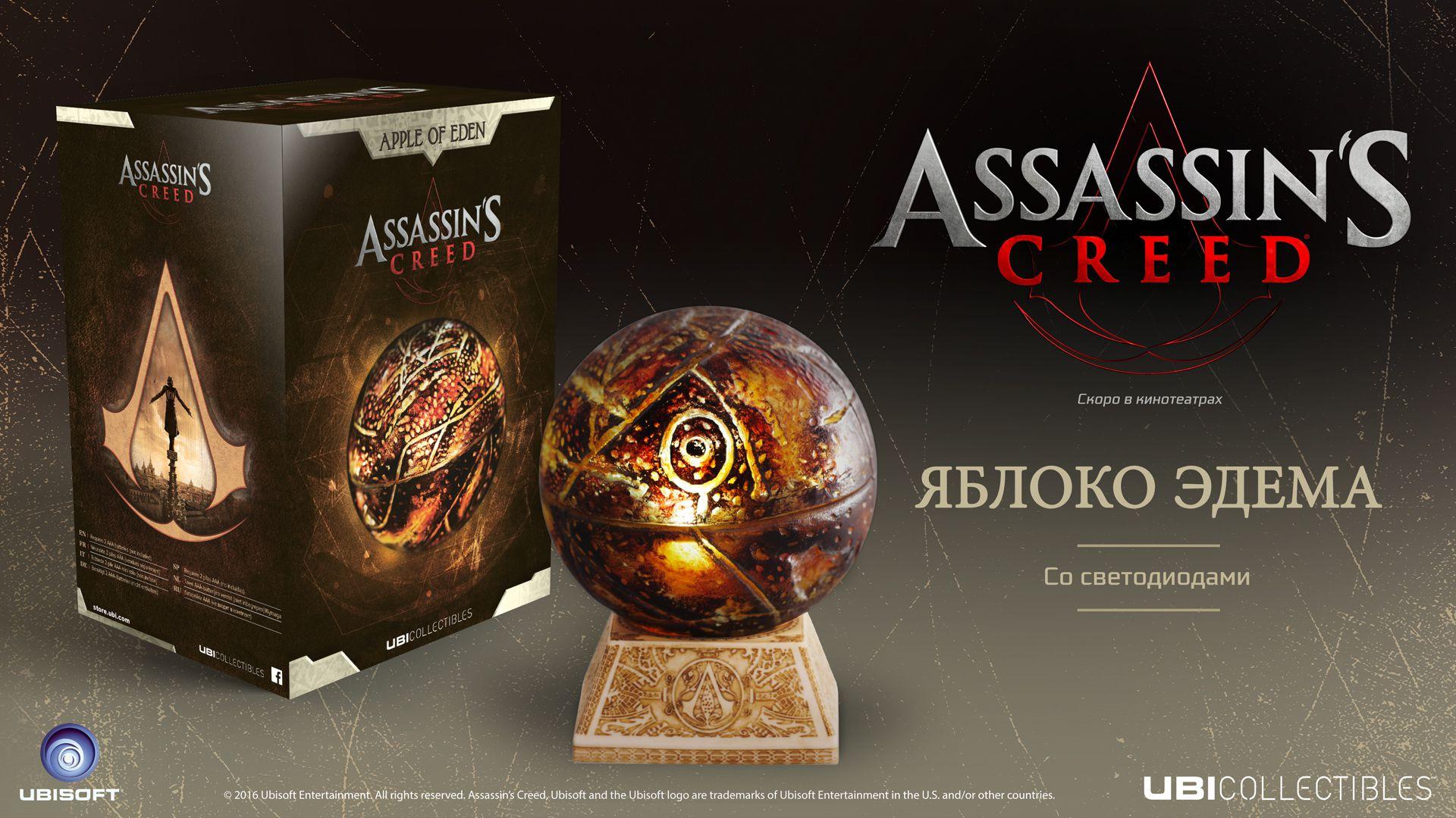 Артефакт Assassins Creed  (Кредо убийцы) Apple Of EdenПредставляем вашему вниманию артефакт Assassins Creed (Кредо убийцы) Apple Of Eden, самый таинственный артефакт вселенной Assassins Creed.<br>