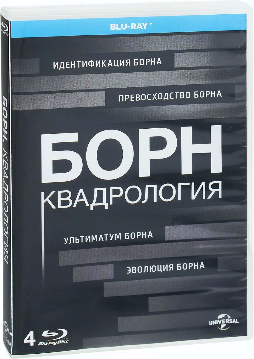 Полная коллекция Борна. Квадрология (4 Blu-ray) The Bourne Identity / The Bourne Supremacy / The Bourne Ultimatum / The Bourne Legacy