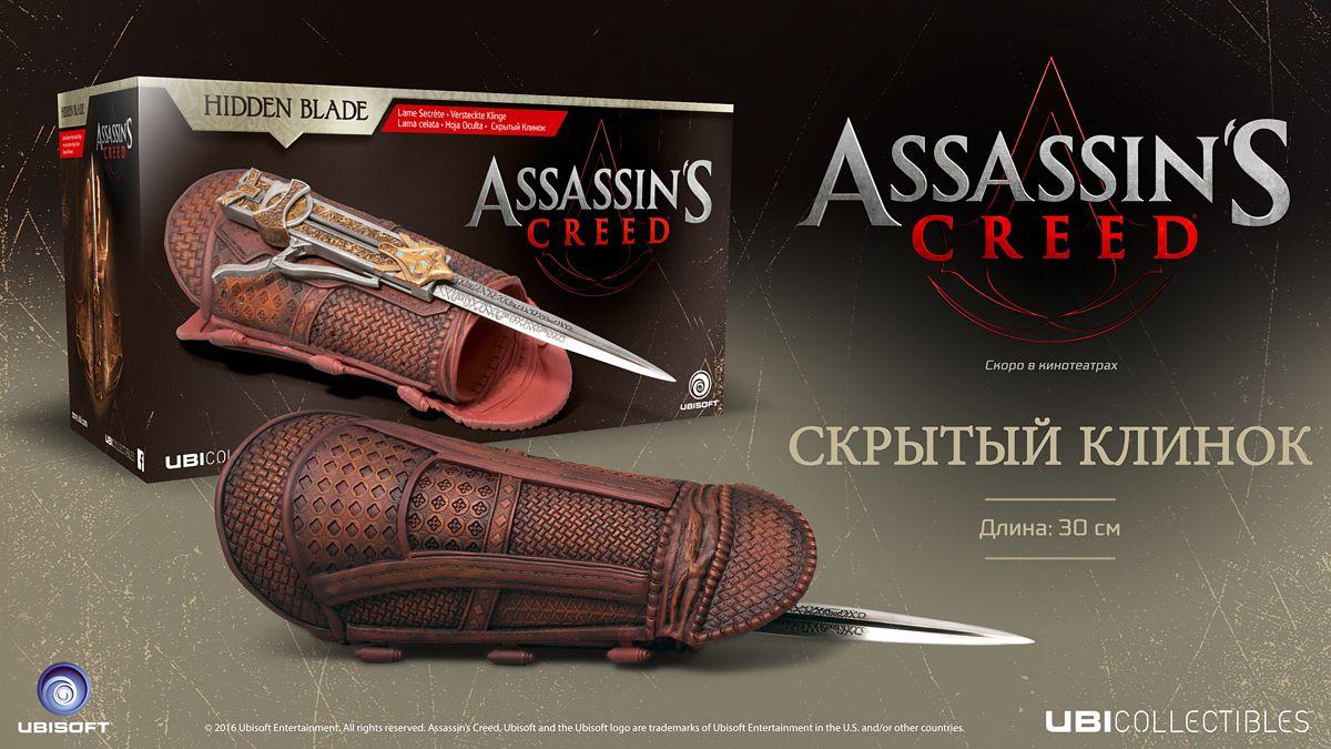 Копия оружия Assassins Creed (Кредо убийцы) Hidden BladeПредставляем вашему вниманию копию оружия Assassins Creed (Кредо убийцы) Hidden Blade, оружие ассасина Агилара, персонажа фильма «Кредо убийцы».<br>