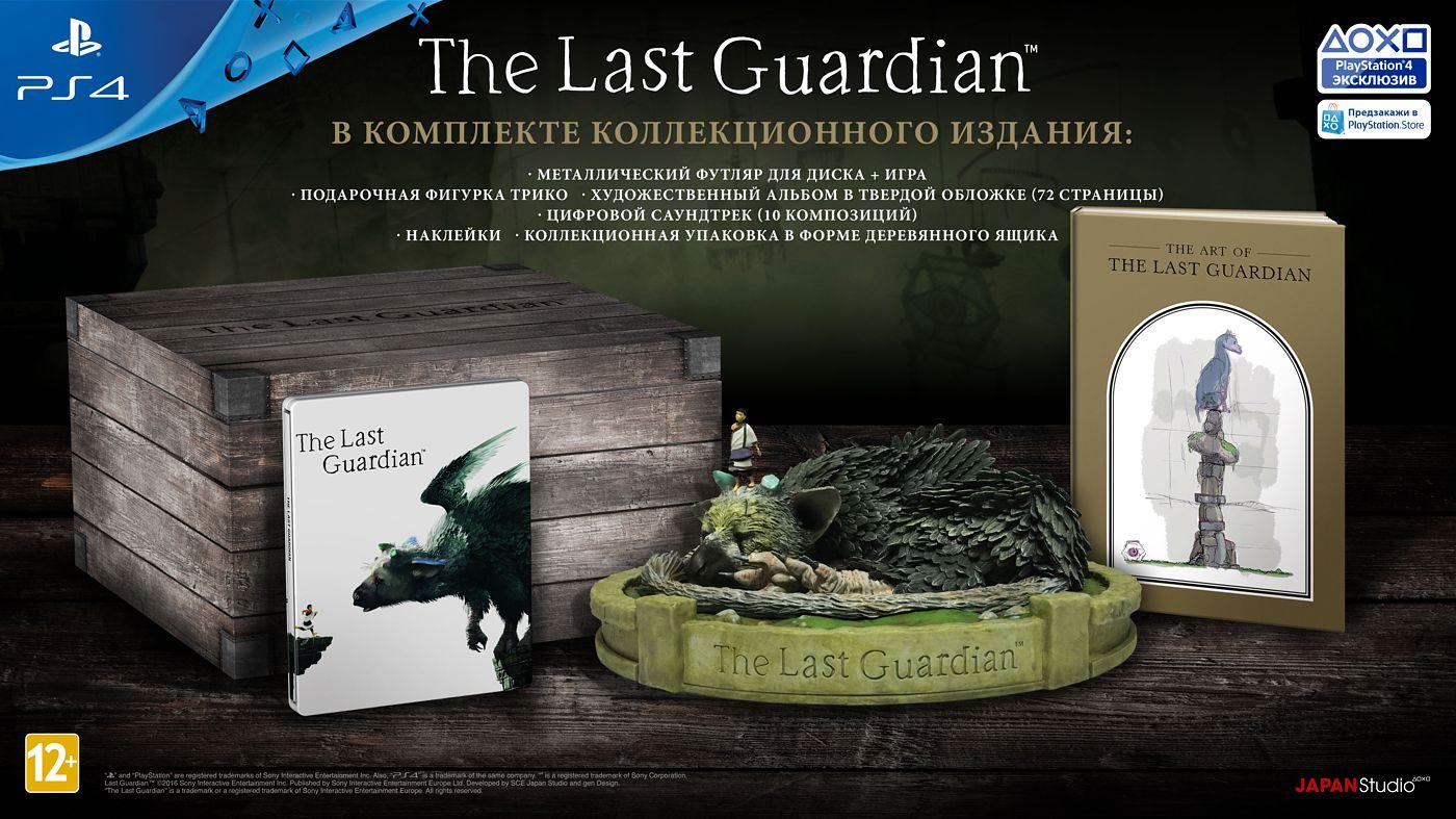 The Last Guardian (Последний хранитель). Collector's Edition [PS4]
