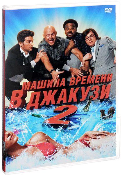 Машина времени в джакузи 2 (DVD) Hot Tub Time Machine 2